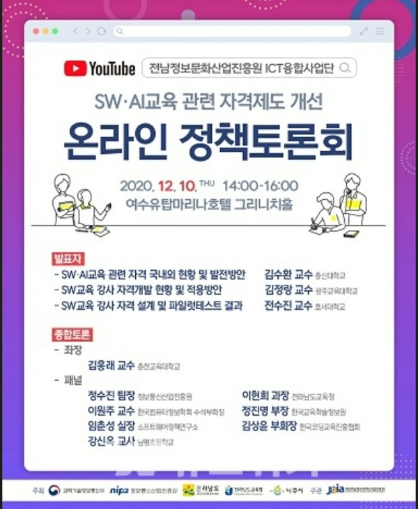 정책 토론회 포스터. (사진=전남정보문화산업진흥원 제공).